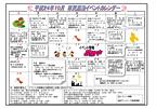 イベントカレンダー10月号